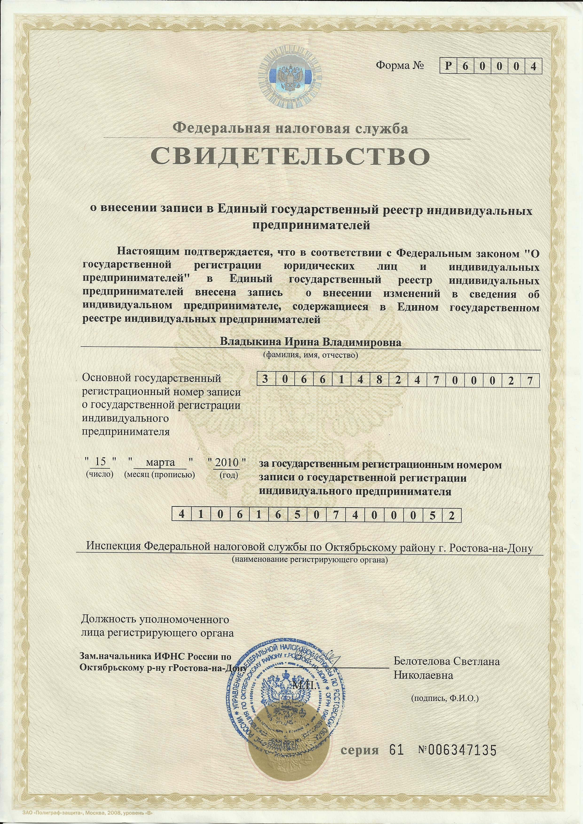 Центр регистрации ип в ростове декларация 3 ндфл за 2019 год инструкция по заполнению