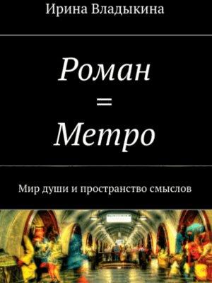 Обложка книги Роман-Метро