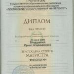 """РГУ, магистр филологии по направлению """"филология""""."""