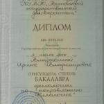 """РГУ, бакалавр филологии по направлению """"филология""""."""