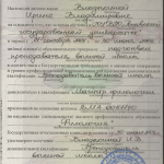 РГУ, преподаватель высшей школы.